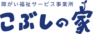 障がい福祉サービス事業所 こぶしの家 社会福祉法人白鷹こぶし会
